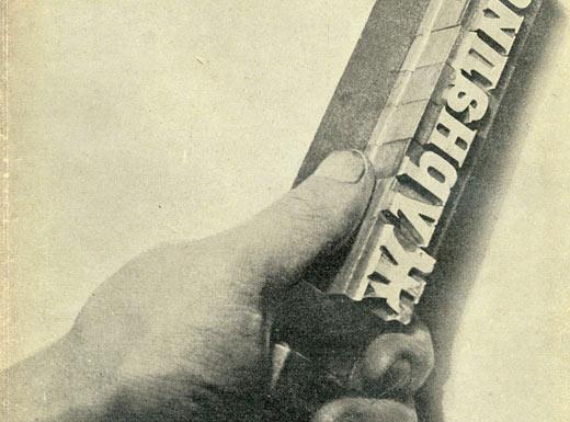 Zhurnalíst, 1930