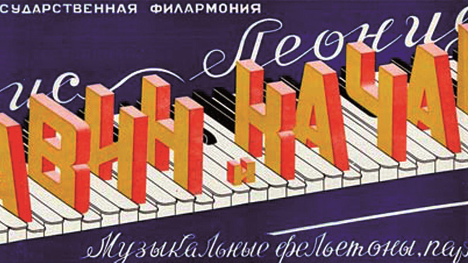 Concierto inaugural con motivo de la exposición Aleksandr Deineka, 1899-1969